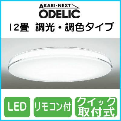 ★OL251427 オーデリック 照明器具 LEDシーリングライト CLEAR COMPOSITION 調光・調色タイプ リモコン付 【~12畳】