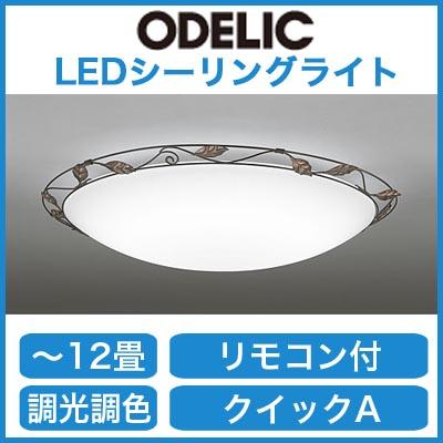 ★OL251455 オーデリック 照明器具 LEDシーリングライト 調光・調色タイプ リモコン付 【~12畳】