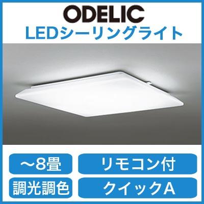 OL251604 オーデリック 照明器具 LEDシーリングライト LED ECO BASIC 調光・調色タイプ リモコン付 【~8畳】