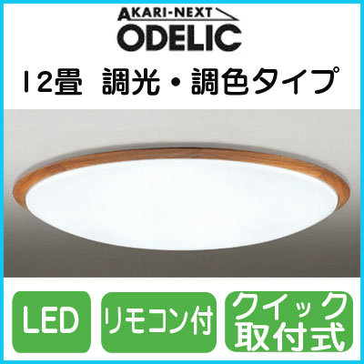OL251621 オーデリック 照明器具 LEDシーリングライト 調光・調色タイプ リモコン付 【~12畳】