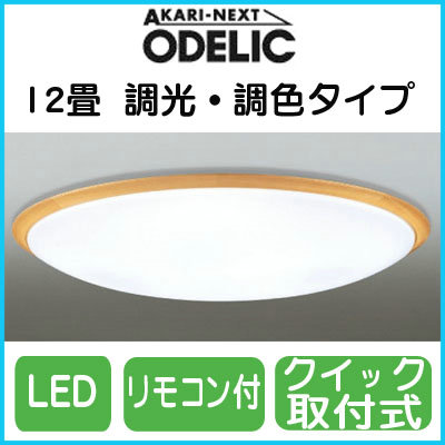OL251623 オーデリック 照明器具 LEDシーリングライト 調光・調色タイプ リモコン付 【~12畳】