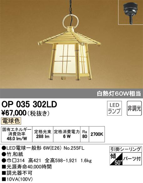 OP035302LD オーデリック 照明器具 LED和風ペンダントライト 電球色 非調光 白熱灯60W相当