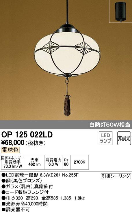 OP125022LD オーデリック 照明器具 LEDペンダントライト