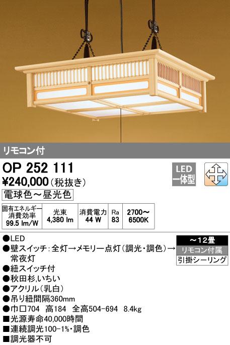 OP252111 オーデリック 照明器具 LED和風ペンダントライト 【~12畳】【LED照明】