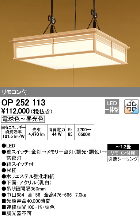 OP252113 オーデリック 照明器具 LED和風ペンダントライト 調光・調色タイプ リモコン付 引きひもスイッチ付 【~12畳】