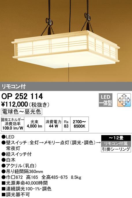 OP252114 オーデリック 照明器具 LED和風ペンダントライト 調光・調色タイプ リモコン付 引きひもスイッチ付 【~12畳】