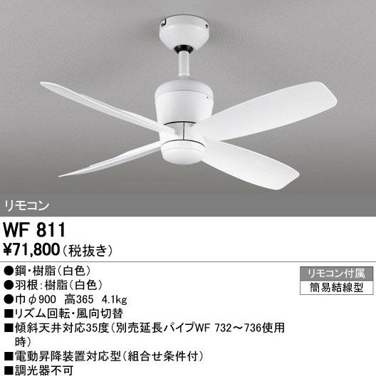 WF811 オーデリック 照明器具 シーリングファン DC MOTOR FAN 4枚羽根 器具本体[パイプ吊り・短羽根] リモコン付