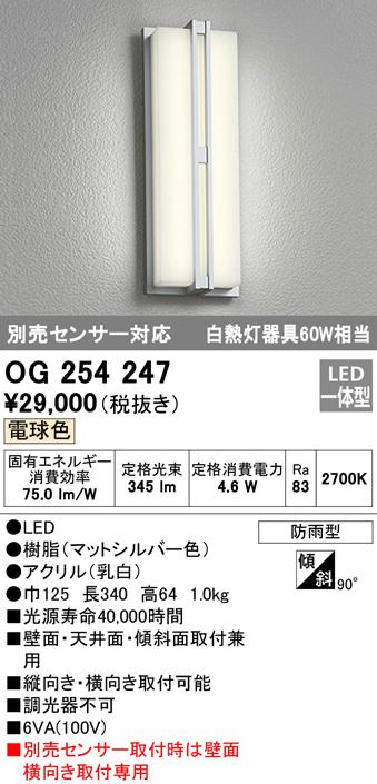 OG254247 オーデリック 照明器具 エクステリア LEDポーチライト 電球色 白熱灯60W相当 別売センサ対応