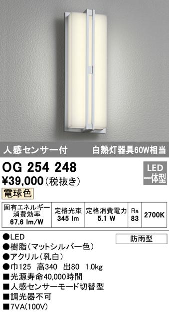 OG254248 オーデリック 照明器具 エクステリア LEDポーチライト 電球色 白熱灯60W相当 人感センサ