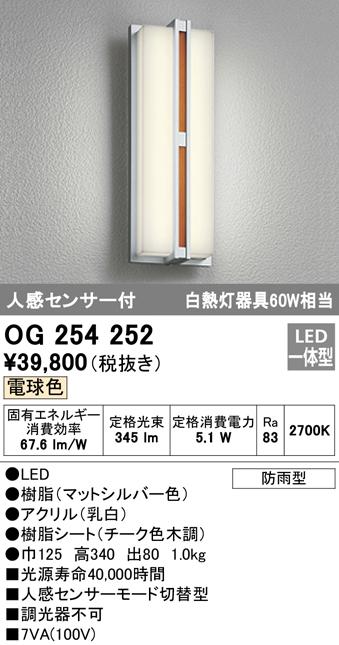 OG254252 オーデリック 照明器具 エクステリア LEDポーチライト 電球色 白熱灯60W相当 人感センサ
