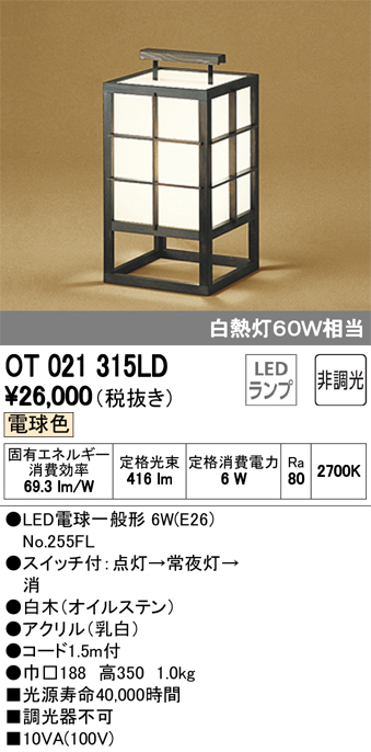 OT021315LDLED和風フロアスタンド非調光 電球色 白熱灯60W相当オーデリック 照明器具 和室向け インテリア照明 床置型