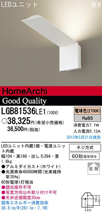 LGB81536LE1 パナソニック Panasonic 照明器具 HomeArchi EVERLEDS LEDアッパーライト
