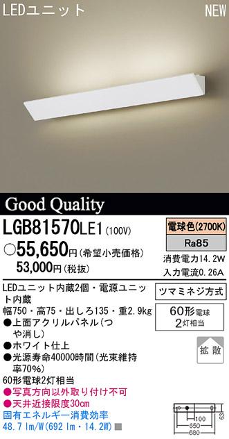 LGB81570LE1 パナソニック Panasonic 照明器具 長手配光用LEDブラケットライト