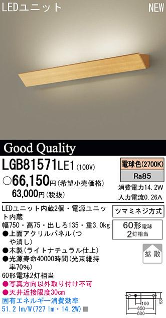 LGB81571LE1 パナソニック Panasonic 照明器具 長手配光用LEDブラケットライト