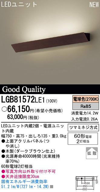 LGB81572LE1 パナソニック Panasonic 照明器具 長手配光用LEDブラケットライト