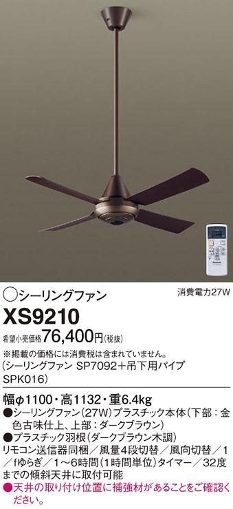 XS9210 パナソニック Panasonic 照明器具 ACシーリングファン 組み合わせ型番 ファン+吊下用部品