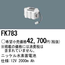 FK783 パナソニック Panasonic 施設照明部材 防災照明 非常用照明器具 交換用ニッケル水素蓄電池