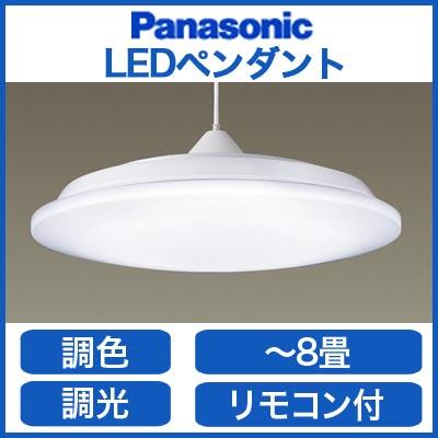 LGBZ6100 パナソニック Panasonic 照明器具 主照明向け LEDペンダントライト 調光・調色タイプ 【~8畳】