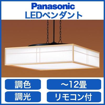 LGBZ8200 パナソニック Panasonic 照明器具 EVERLEDS 和風LEDペンダントライト 調光・調色タイプ 【~12畳】