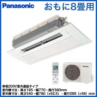 XCS-B251CC2/S パナソニック Panasonic 住宅用ハウジングエアコン 天井ビルトインエアコン<1方向タイプ> (おもに8畳用)