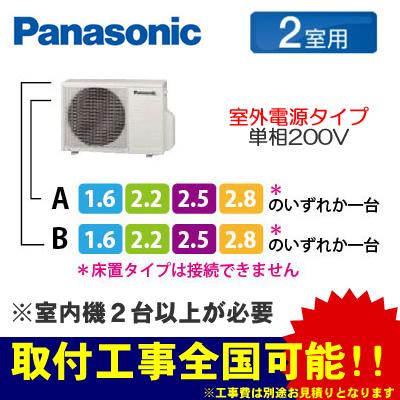 CU-M452C2(接続可能範囲3.2~5.0kW) パナソニック Panasonic 住宅用ハウジングエアコン フリーマルチエアコン 2室用室外ユニット ※室外機のみ