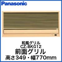 CZ-BKG12 Panasonic 住宅用ハウジングエアコン用部材 壁ビルトイン用前面グリル 和風