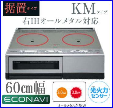 KZ-D60KM Panasonic IHクッキングヒーター 2口IH 据置タイプ シングルオールメタル対応 KMタイプ 60cm幅