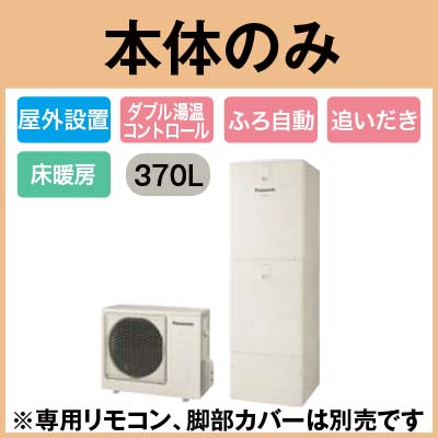 HE-D37FQS 【本体のみ】 Panasonic エコキュート 370L 床暖房機能付 フルオートタイプ DFシリーズ