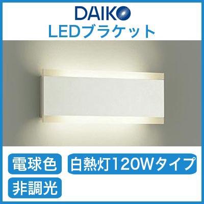 DBK-38084 大光電機 照明器具 LEDブラケットライト thinシリーズ BASIC 電球色 白熱灯120Wタイプ 非調光