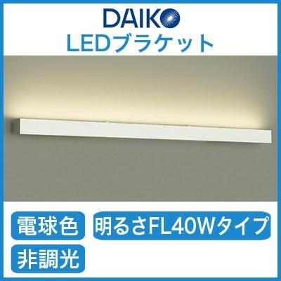 DBK-38252Y 大光電機 照明器具 LEDブラケットライト 吹抜け・傾斜天井用 明るさFL40W相当 電球色 非調光