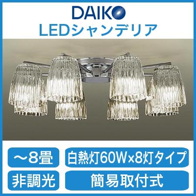 DCH-38214Y 【~10畳】 大光電機 照明器具 LEDシャンデリア 電球色 白熱灯60W×8灯タイプ 非調光