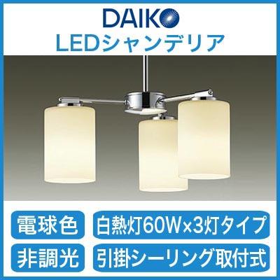 DCH-38218Y 大光電機 照明器具 LEDシャンデリア 電球色 白熱灯60W×3灯タイプ 非調光