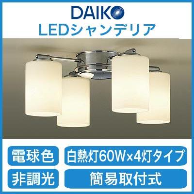DCH-38220YLEDシャンデリア 4灯 4.5畳用LED交換可能 電気工事不要 電球色 非調光 白熱灯60W×4灯タイプ大光電機 照明器具 洋風 おしゃれ リビング ダイニング インテリア照明 【~4.5畳】