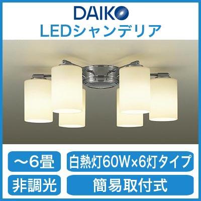 DCH-38221Y 大光電機 照明器具 LEDシャンデリア 電球色 白熱灯60W×6灯タイプ 非調光, 佐伯市 393333ea