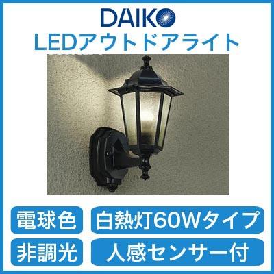 DWP-38176Y 大光電機 照明器具 LEDアウトドアライト ポーチ灯 人感センサー付 ON/OFFタイプI 電球色 白熱灯60W相当