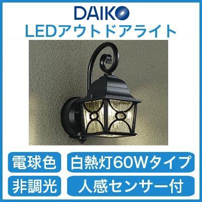 DWP-38349Y 大光電機 照明器具 LEDアウトドアライト ポーチ灯 人感センサー付 ON/OFFタイプI 電球色 白熱灯60W相当 DWP-38349Y