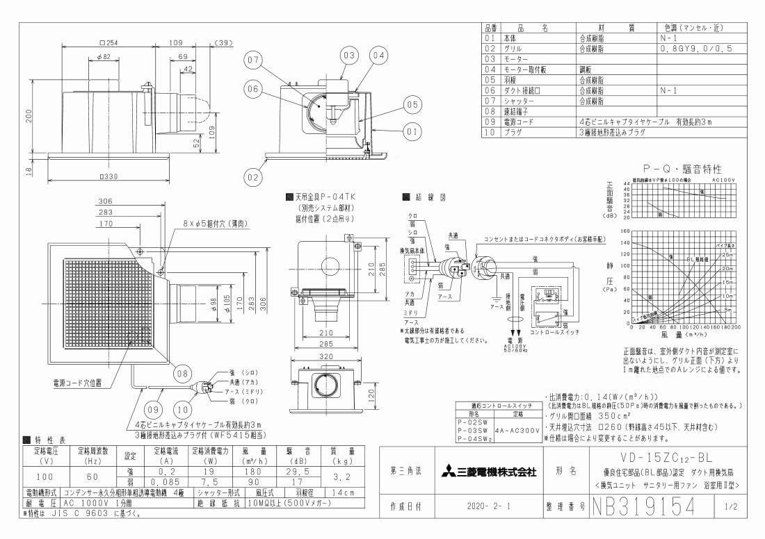 VD 15ZC12 BL三菱電機 ダクト用換気扇 BL認定品サニタリー用ファン 低騒音形 浴室用SVGMpUzq
