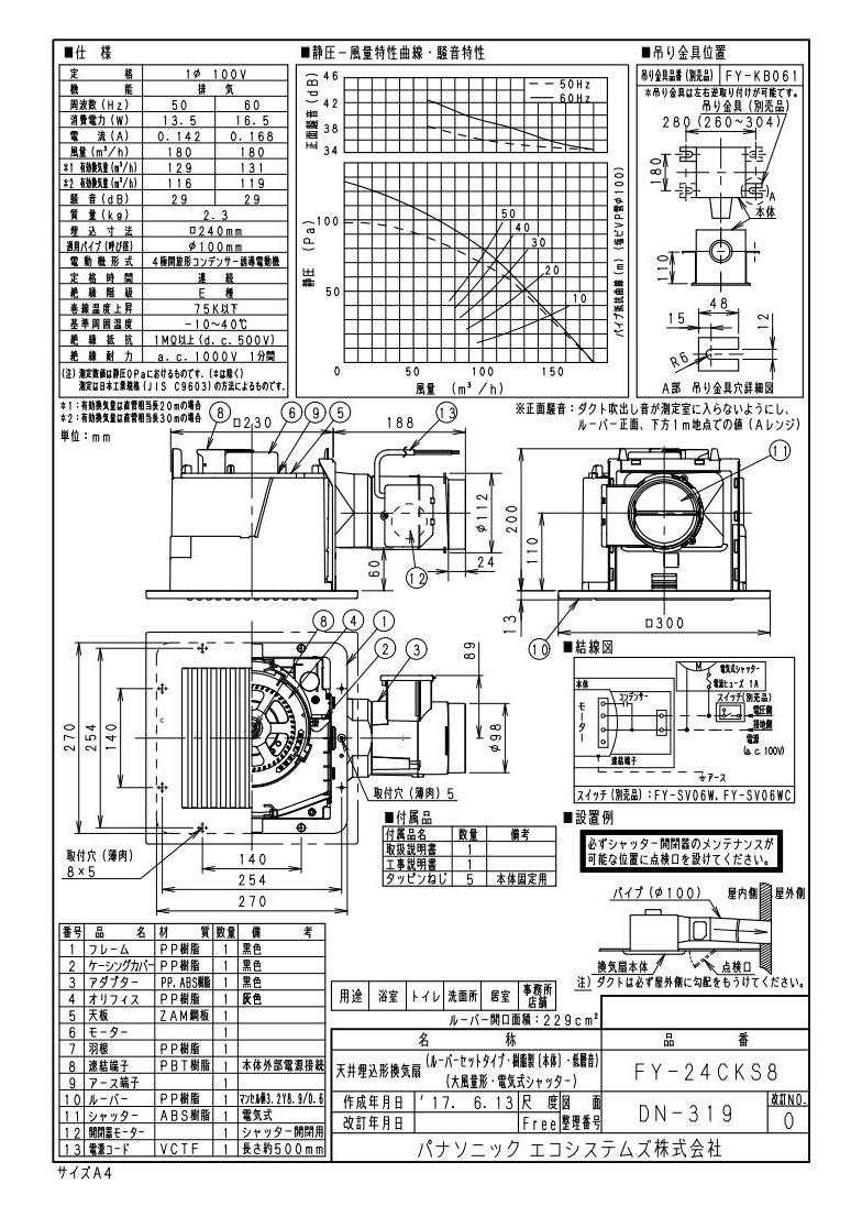 FY 24CKS8パナソニック Panasonic 天井埋込形換気扇ルーバーセットタイプ 大風量形 電気式シャッター付浴室、トイレ・洗面所、居室・廊下・ホール・事務所・店舗用低騒音形 180立方m hタイプ0NZXOPkw8n
