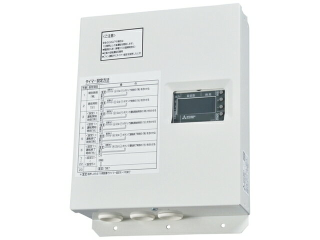 FS-02AHW1 三菱電機 エアー搬送ファン用システム部材 専用タイムスイッチボックス
