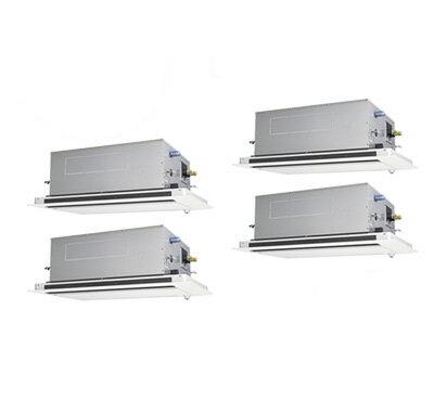 PLZD-ERP280LER 三菱電機 業務用エアコン 2方向天井カセット形 スリムER(ムーブアイセンサーパネル) 同時フォー280形 (10馬力 三相200V ワイヤード)