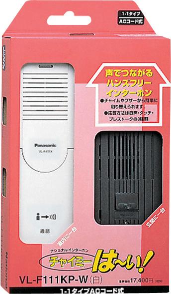 VL-F111KP-W Panasonic Panasonic 住宅用インターホン チャイミーは~い 1-1タイプ ハンズフリータイプ VL-F111KP-W 親機 1-1タイプ・玄関子機セット(電源コード式) VL-F111KP-W, 千葉県:b4c0dfad --- officewill.xsrv.jp