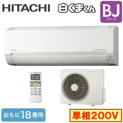 RAS-BJ56J2(W) 日立 住宅設備用エアコン 白くまくん BJシリーズ(2019)  (おもに18畳用・単相200V・室内電源)