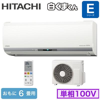 RAS-E22J(W) 日立 住宅設備用エアコン 白くまくん Eシリーズ(2019)  (おもに6畳用・単相100V・室内電源)