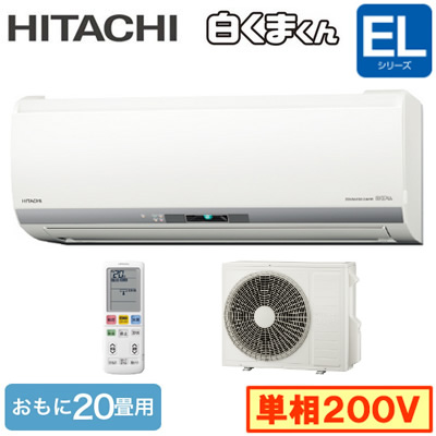RAS-EL63J2(W) 日立 住宅設備用エアコン 白くまくん ELシリーズ(2019)  (おもに20畳用・単相200V・室内電源)