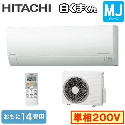 RAS-MJ40J2(W) (おもに14畳用)ルームエアコン 日立 白くまくん MJシリーズ 2019年モデル 単相200V 室内電源 住宅設備用