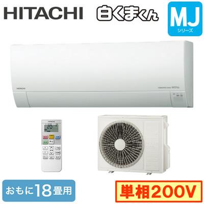 RAS-MJ56J2(W) 日立 住宅設備用エアコン 白くまくん MJシリーズ(2019)  (おもに18畳用・単相200V・室内電源)