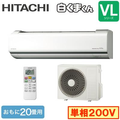 RAS-VL63J2(W) 日立 住宅設備用エアコン 白くまくん VLシリーズ(2019)  (おもに20畳用・単相200V・室内電源)