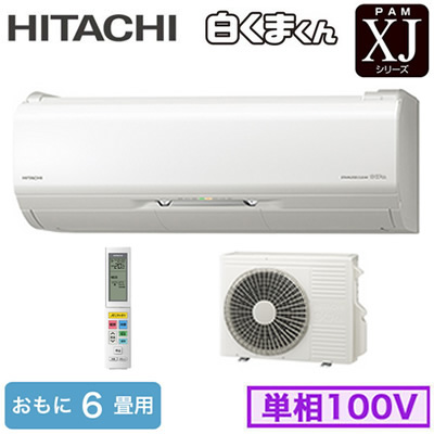 RAS-XJ22J 日立 住宅設備用エアコン 白くまくん XJシリーズ(2019)  (おもに6畳用・単相100V・室内電源)