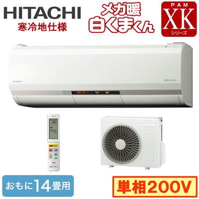 RAS-XK40J2 日立 住宅設備用エアコン メガ暖 白くまくん XKシリーズ(2019) 寒冷地向け 壁掛タイプ (おもに14畳用・単相200V・室内電源)
