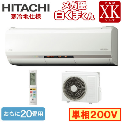 RAS-XK63J2 日立 住宅設備用エアコン メガ暖 白くまくん XKシリーズ(2019) 寒冷地向け 壁掛タイプ (おもに20畳用・単相200V・室内電源)
